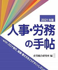 代表取締役の伊達洋駆が分担執筆した『人事・労務の手帖2021年版 -withコロナ時代、組織・働き方をどうデザインしていくか-』が出版されました