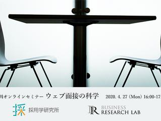 採用学オンラインセミナー「ウェブ面接の科学」の参加申込みを開始しました