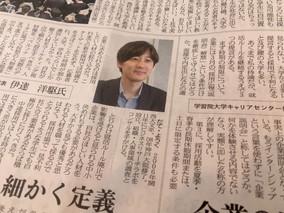採用学研究所所長の伊達洋駆の取材記事が日経産業新聞に掲載されました
