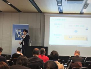 代表取締役の伊達洋駆が「流通・小売業のためのリテールマーケティングセミナー(第10回)」に登壇しました