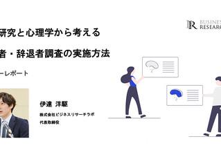 採用研究と心理学から考える 内定者・辞退者調査の実施方法(セミナーレポート)