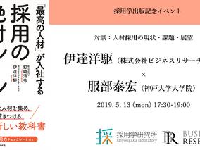 『「最高の人材」が入社する 採用の絶対ルール』出版記念対談(伊達洋駆×服部泰宏)を行います