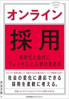 労働新聞社にて代表取締役の伊達の著書『オンライン採用』が取り上げられました