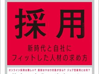 代表取締役の伊達洋駆の新刊『オンライン採用 新時代と自社にフィットした人材の求め方』が日本能率協会マネジメントセンターより出版されました
