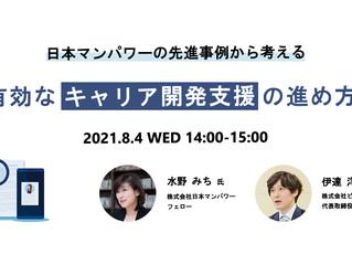 「日本マンパワーの先進事例から考える 有効なキャリア開発支援の進め方」を開催します