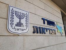 Geeint im Kampf gegen Corona? Jüdische und arabische Mediziner*innen in Israel (DLF Kultur)