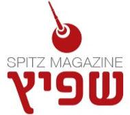 """הגיע הזמן להציג כאן תמונה יותר מורכבת על מה שקורה בישראל ובשטחים - מגזין """"שפיץ"""""""