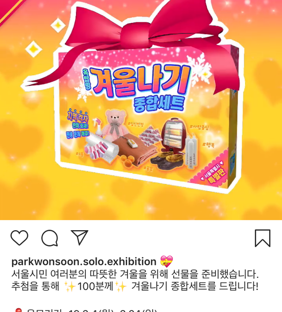 박원순개인전 인스타그램 홍보글
