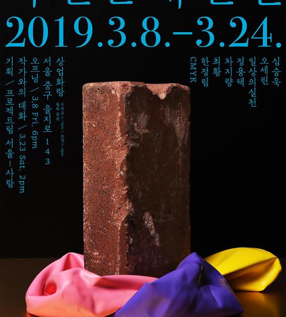 박원순개인전 포스터