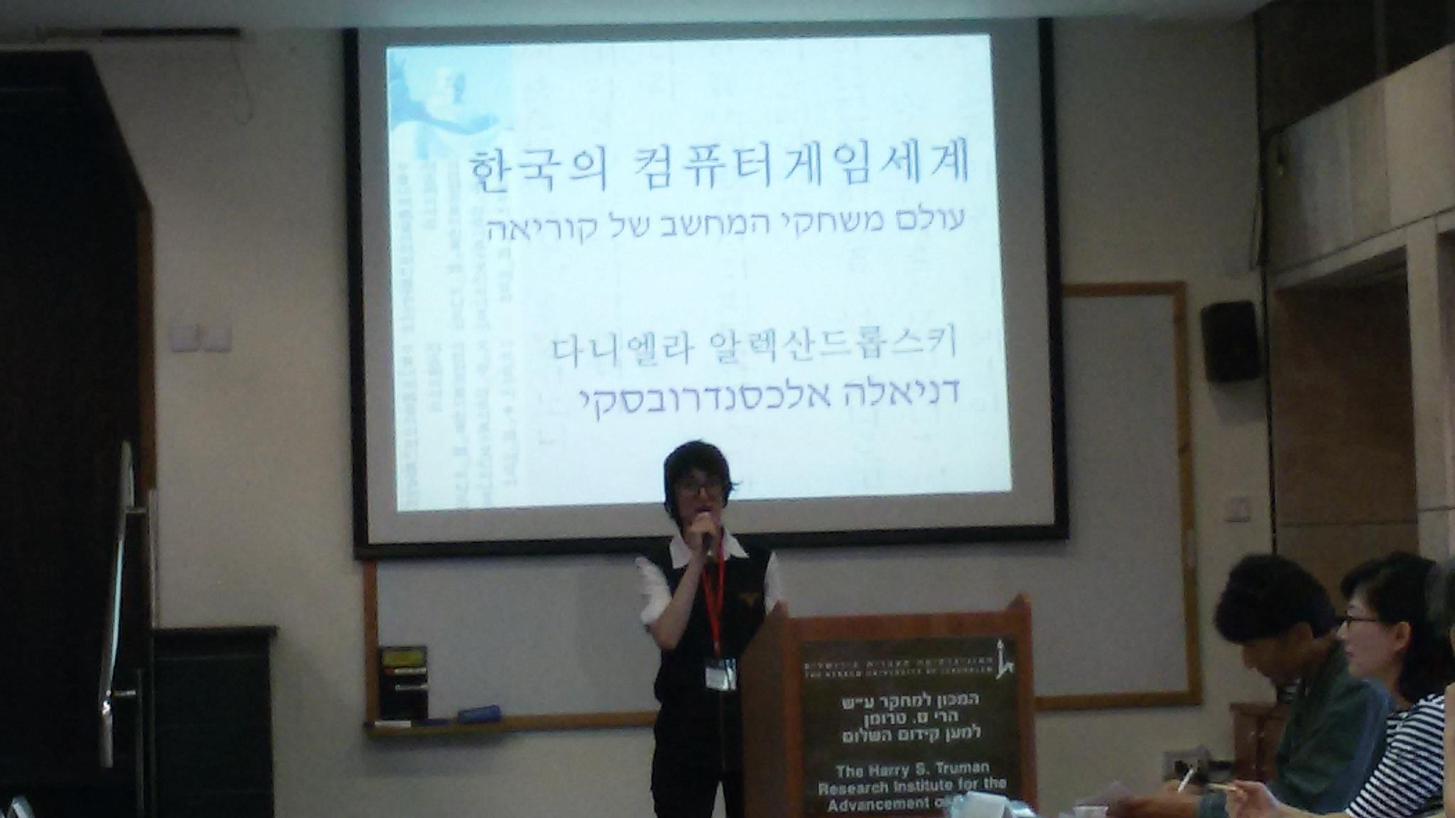 히브리대 한국의 날 행사