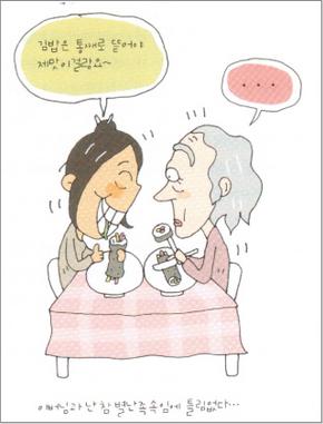 06 - 김밥