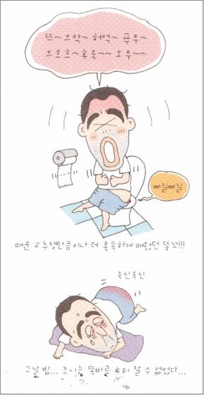 03 - 고추장 이야기