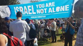 2016 초막절 예루살렘 행진