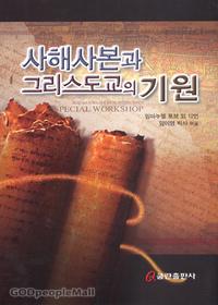 12 - 사해성경사본들