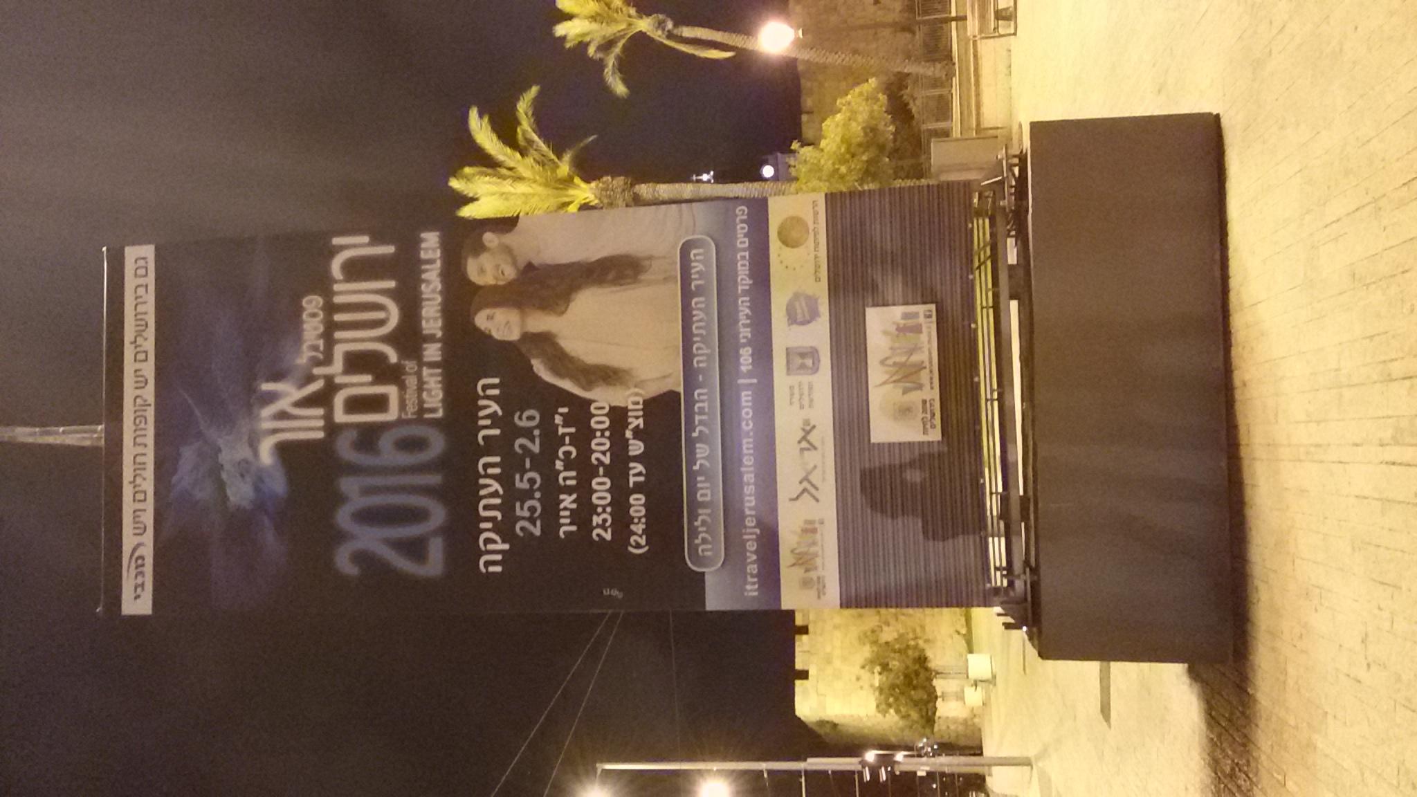 2016 예루살렘 빛 축제