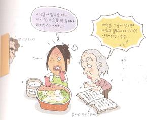 02 - 김치 소동