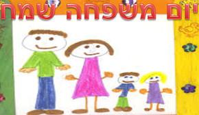 가족 중심 문화인 이스라엘의 '가족의 날'