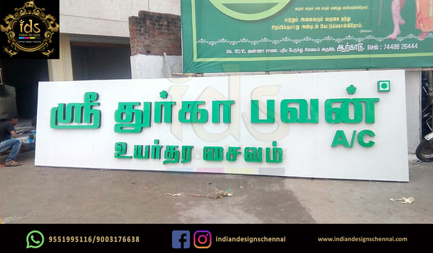 09_Acp Sign Board With Acrylic  3D Lette