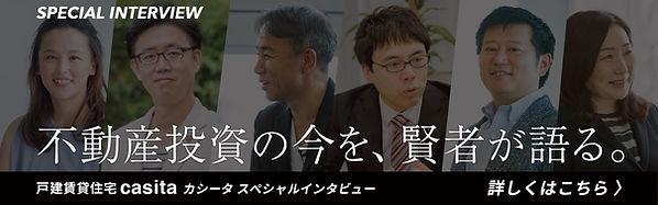 スペシャルインタビュー.jpg