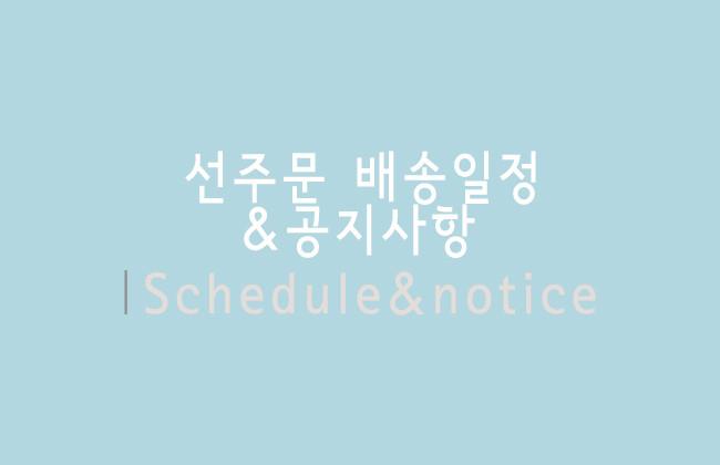 EVENT_Schedule&notice.jpg
