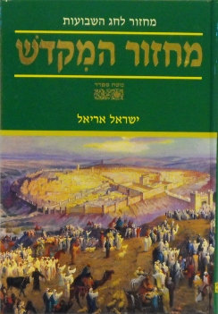 Shavuot Machzor - Edot HaMizrach