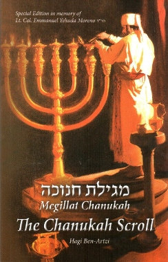 Megillat Chanukah - The Chanukah Scroll