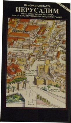 Panoramic Map of Jerusalem - Russian