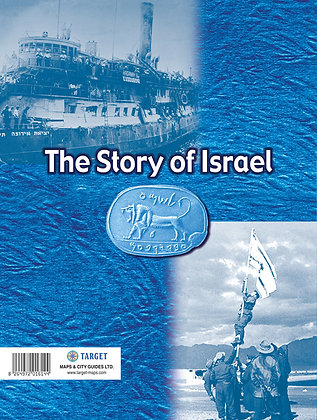 The Story of Israel - Time Line From Biblical Time to the 21st Century poster