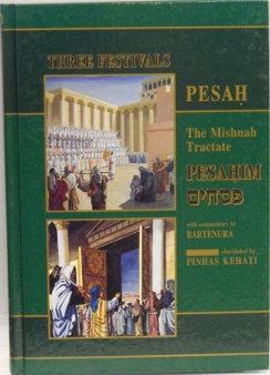 The Mishna Tractate Pesachim
