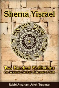 Shema Yisrael Two Hundred Meditations on Judaism's Cardinal Statement of Faith