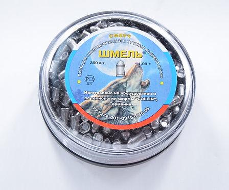 Пули Шмель «Смерч» (округлые) 4,5 мм, 1,09 г, 350 штук