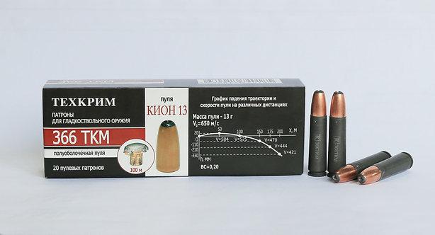 Патрон 366 ТКМ Кион п/об 13,0 гр