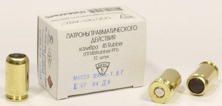 Патрон 45 RUBBER Фортуна (АКБС)