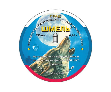 Пули Шмель «Град» (острые) 4,5 мм, 0,99 г, 350 штук