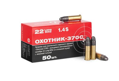Патрон 5,6 (.22LR) ОХОТНИК-370С лат/г КСПЗ (в пачке 50 шт, цена 1 патрона)