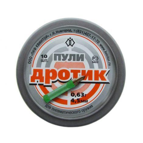 Пули Дротик 4,5 мм 0,63 грамма (10 шт.)