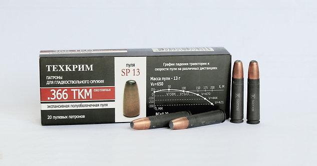 366 ТКМ с полуоболочечной пулей SP 13