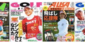 【ゴルフ雑誌】格安で読み放題の電子書籍ランキング!