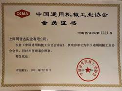 CGMA member certificate