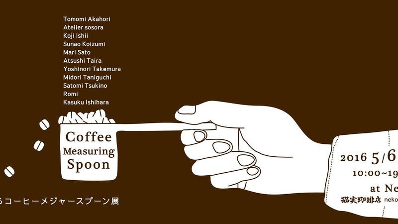 猫実珈琲店 「11人の作家によるコーヒーメジャースプーン展」