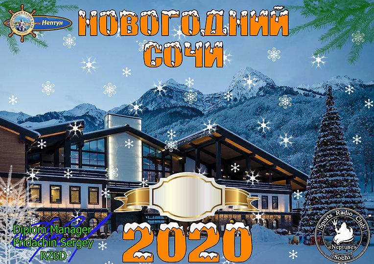Новый год 2020.jpg
