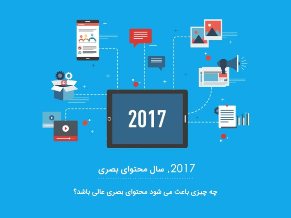 2017 سال محتوای بصری، چه چیزی باعث می شود محتوای بصری عالی باشد؟