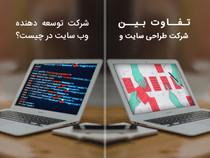 تفاوت بین آژانس طراحی سایت و آژانس توسعه دهنده وب سایت در چیست؟