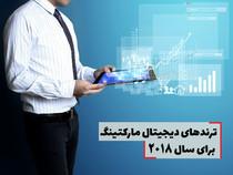 ترندهای دیجیتال مارکتینگ برای سال 2018