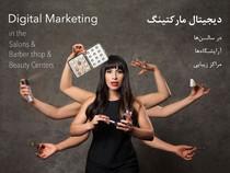 دیجیتال مارکتینگ در سالن ها، آرایشگاه ها و مراکز زیبایی