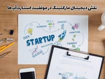 نقش دیجیتال مارکتینگ در موفقیت استارتاپ ها