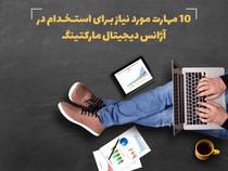 ده مهارت مورد نیاز برای استخدام در آژانس دیجیتال مارکتینگ