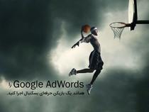 گوگل ادوردز را همانند یک بازیکن حرفه ای بسکتبال اجرا کنید