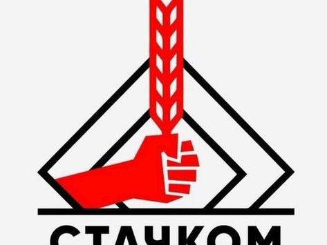Суполкі ЗША падтрымліваюць стачкомы ў Беларусі