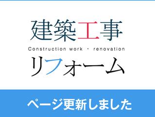 建築工事・リフォームのページ更新しました